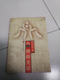 忻州摔跤史话