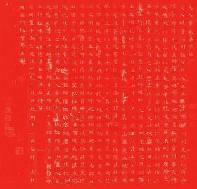 董美人墓志铭。余绍宋藏拓。拓片尺寸48.7*50.51厘米。宣纸原色微喷印制。红色