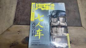 汽车导报2007.3
