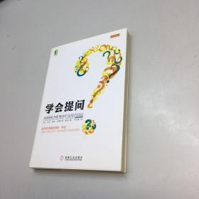 学会提问(原书第10版)