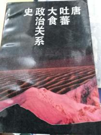 唐、吐蕃、大食政治关系史  92年初版,包快递