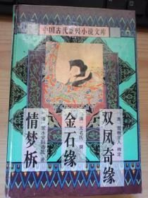 中国古代禁毁小说文库 : 情梦柝 金石缘 双凤奇缘