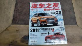 汽车之友 2011-24