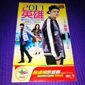 歌碟DVD 2017 时尚音乐合辑 唱响流行 (1碟装)