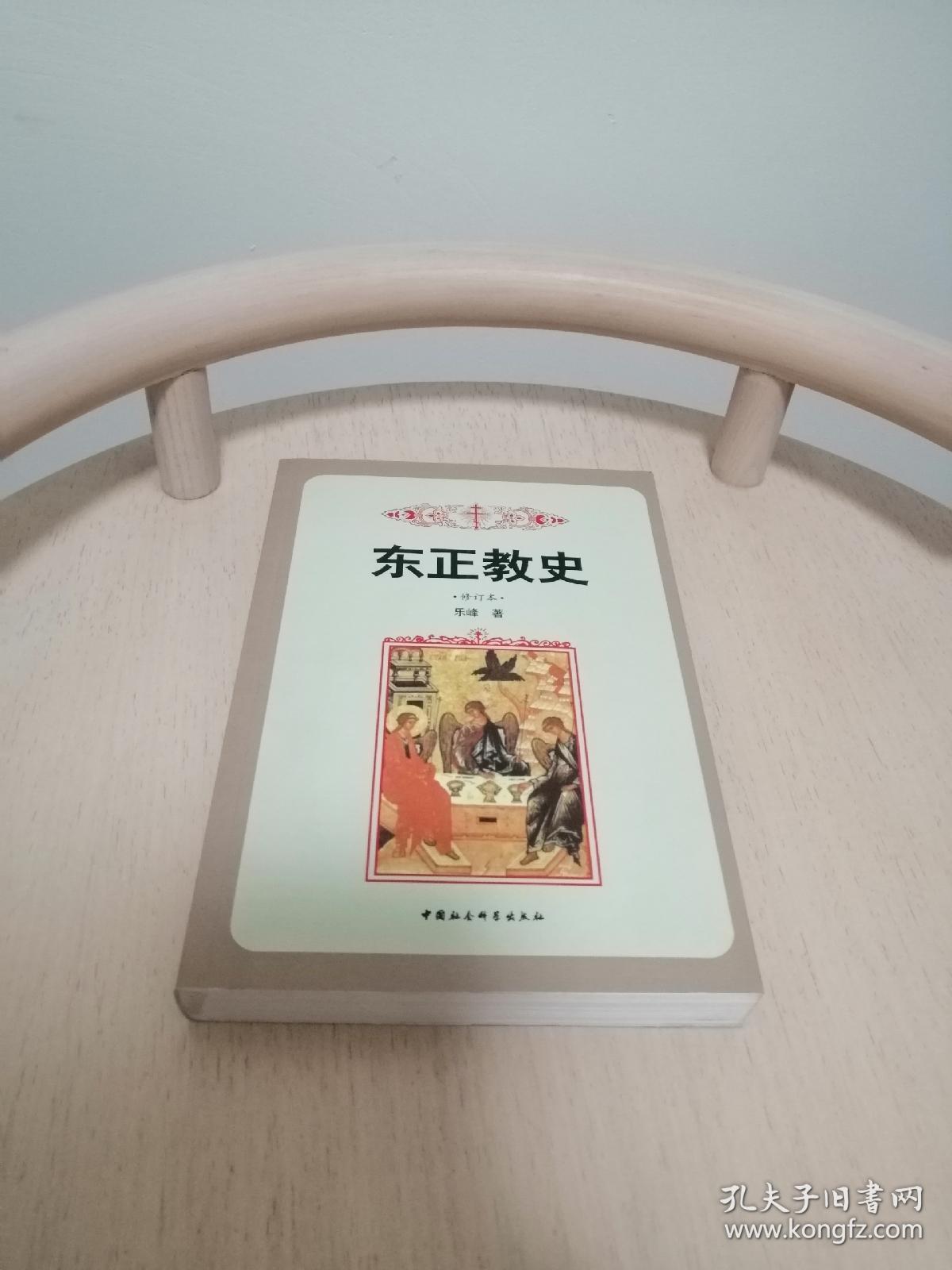 东正教史:修订本