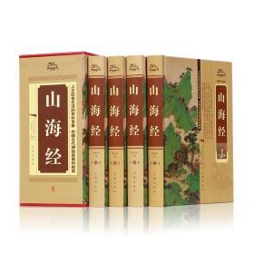 精装 中华藏书—山海经(全四卷)