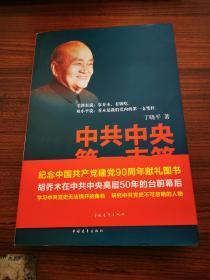 胡乔木----中共中央第一支笔