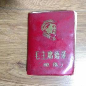 毛主席语录(粮食)