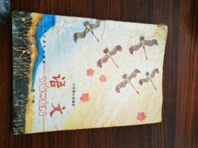 六年制小学课本----语文【第一册】