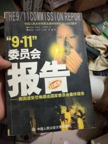 """""""9.11""""委员会报告"""