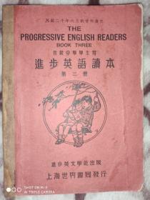 民国22年版《进步英语读本》第三册(道林纸印)