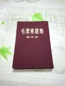 毛泽东选集  第四卷  精装(1960年9月第一版)