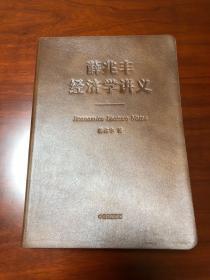 《薛兆丰经济学讲义》百万纪念版