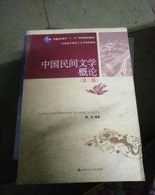 """普通高等教育""""十一五""""國家級規劃教材·21世紀中國語言文學系列教材:中國民間文學概論(第3版)"""