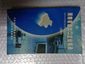 河南省进出口企业名录2001