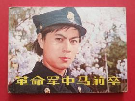 革命军中马前卒(电影版)