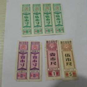 A1846   1983浙江省布票 五市寸4张   壹市寸2张  壹市尺1张   五市尺1张   合售
