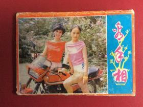 80-90年代老明信片——《看手相》(整套9枚)