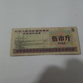 A1849   中华人民共和国粮食部全国通用粮票  伍市斤
