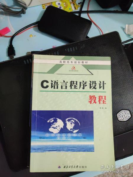 C语言程序设计教程/高职高专规划教材