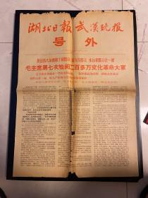 文革报刊-湖北日报武汉晚报号外〈4开〉  毛主席第七次检阅二百万文化革命大军