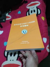 老年护理专科护士培训班补充教材  2019