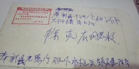 文革敬祝毛主席万寿无疆实寄封带信【包老包真】