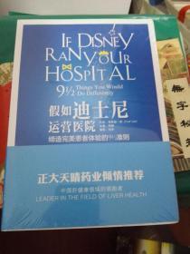 假如迪士尼运营医院