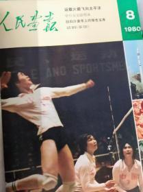 人民画报1980合订版