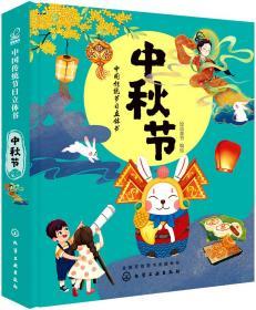 正版新书   中国传统节日立体书