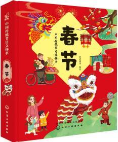 全新正版  中国传统节日立体书