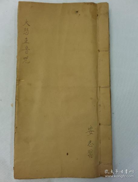 清·版画木刻本《大悲咒正音》,1册全,29cm*15cm*1cm,品如图