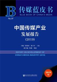 传媒蓝皮书:中国传媒产业发展报告(2019)