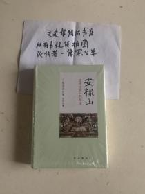 安禄山——皇帝宝座的觊觎者(精装 全一册)