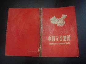 中国分省地图(平装本)65年3版20印,书脊不完整