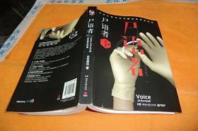 尸语者                   秦明 著   湖南文艺出版社