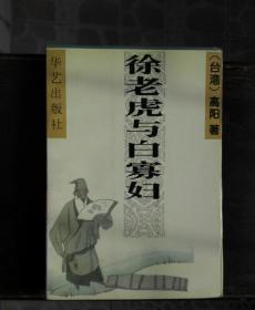 高阳著《徐老虎与白寡妇》 一版一印