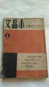 中国新文学丛刊 小品文 民国35年出版