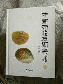 中国雨花石图典