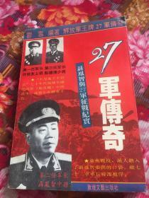 27军传奇:聂凤智与二十七军征战纪实(原华东第三野战军九纵战争历史)