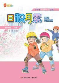 2021江苏小学生必读书日积月累四年级下册江苏凤凰少年儿童出版社