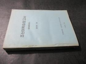조선어 학습 참고서 朝鲜语学习参考书 文章部分 朝鲜文 以图为准