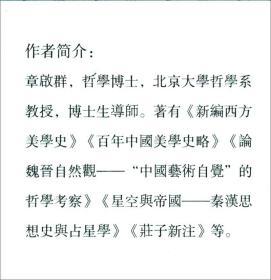 渊默而雷声:《庄子》的哲学论证