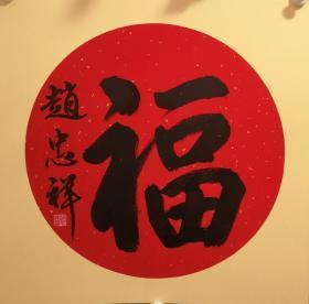 赵忠祥 卡纸书法新年幅字