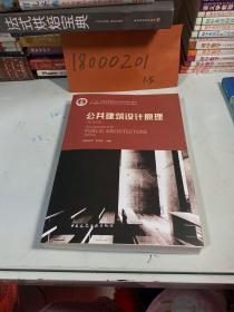 公共建筑設計原理(第四版)