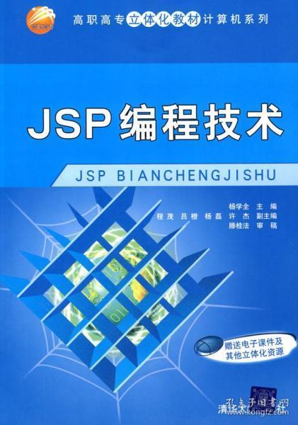 JSP编程技术(高职高专立体化教材计算机系列)