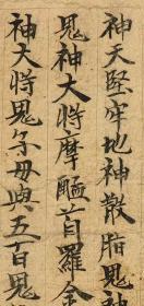 0732敦煌遗书 大英博物馆 S1402莫高窟  华严经手稿。纸本大小26*320厘米。宣纸原色微喷印制,