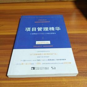 项目管理精华:给非职业项目经理人的项目管理书