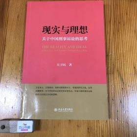 现实与理想:关于中国刑事诉讼的思考