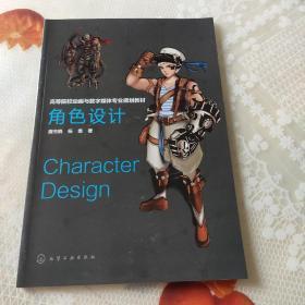 角色設計(高等院校動畫與數字媒體專業規劃教材)